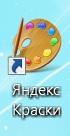 Ярлык программы Яндекс Краски
