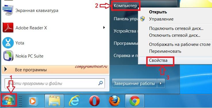 Как узнать версию Windows 7
