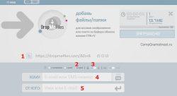 DropMeFiles бесплатный сервис для обмена файлами