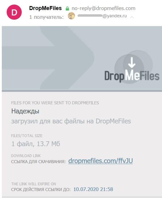 отправить ссылку на файл по почте
