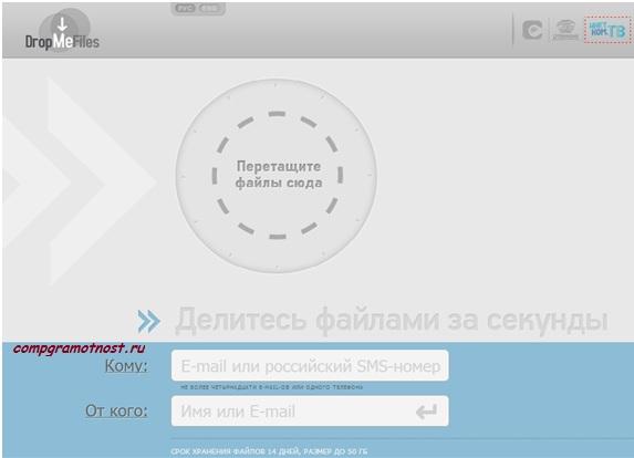 DropMeFiles бесплатный сервис мгновенного обмена файлами