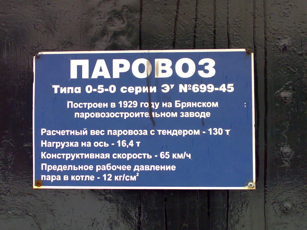 Табличка на самом старом поезде в Брестском железнодорожном музее