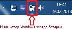 Индикатор Windows заряда батареи ноутбука