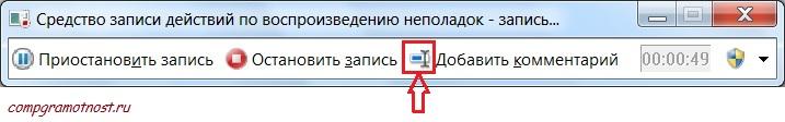 PSR: Добавить комментарий к неполадкам в Windows 7