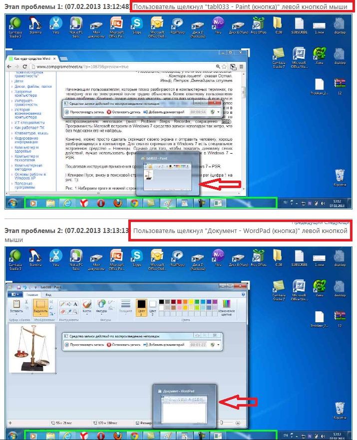 PSR: файл с записью неполадок
