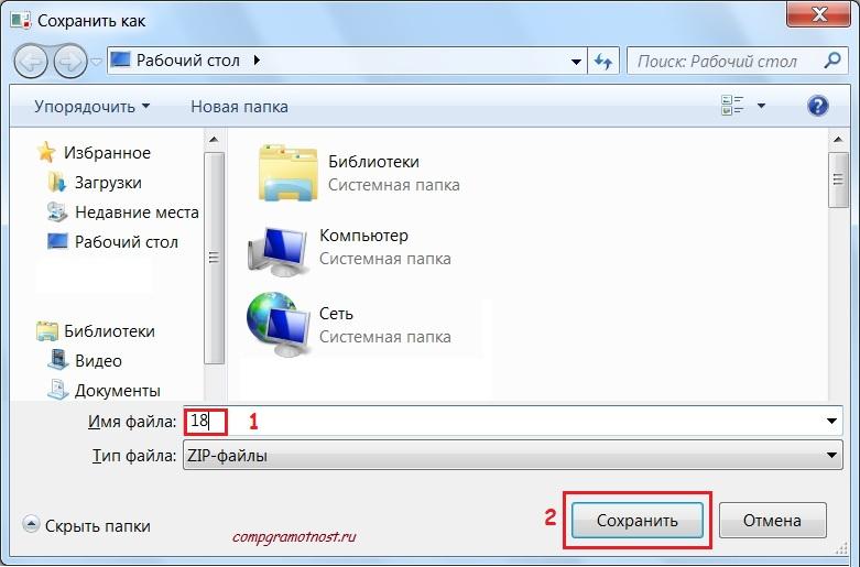PSR: Сохранение сделанной записи неполадок в Windows 7