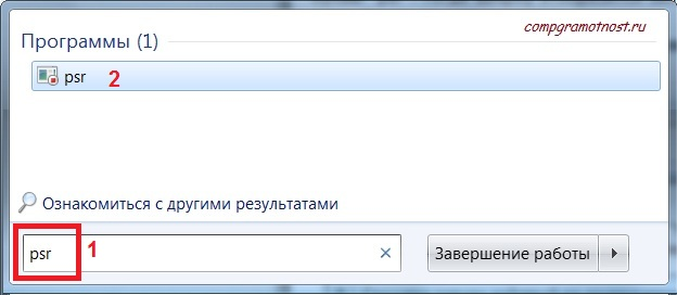 PSR Windows 7