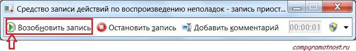 PSR: Возобновить запись неполадок в Windows 7