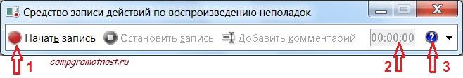 PSR: Запись неполадок в Windows 7