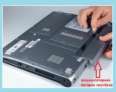 Устройство батареи для ноутбука