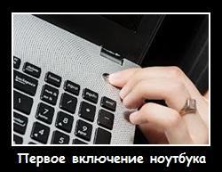 Первое включение ноутбука