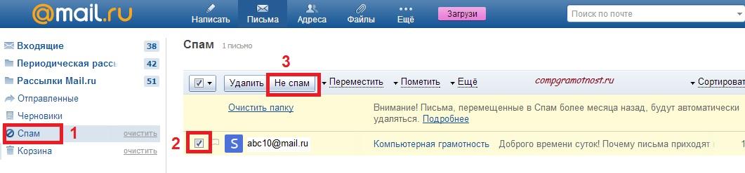 Майл ру спам