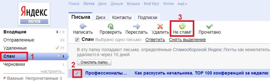 Яндекс почта спам