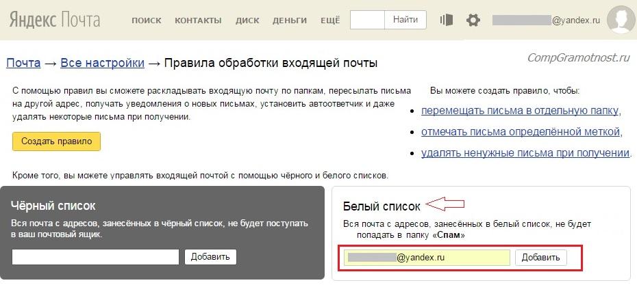 Яндекс.Почта e-mail отправителя в белый список