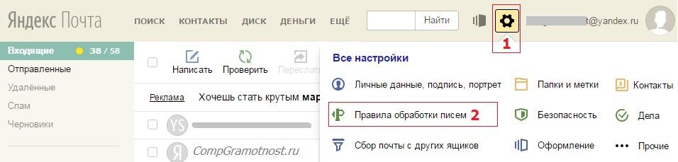 Яндекс почта настройки для белого списка