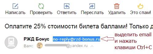 выделить email