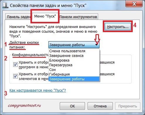 Свойства панели задач и меню Пуск в Windows 7