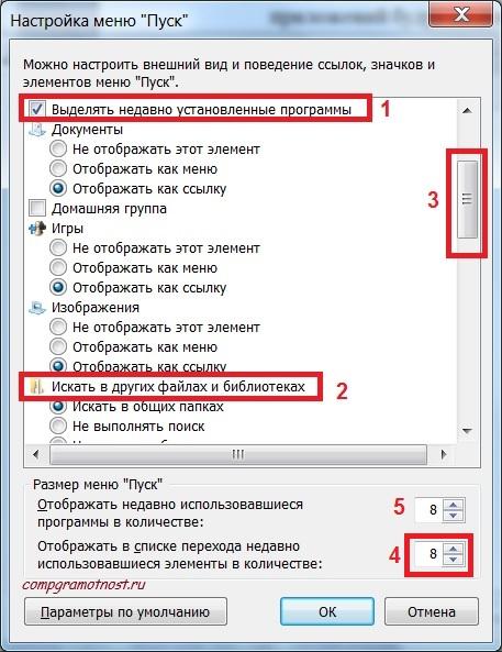 """Настройка меню """"Пуск"""" в Windows 7"""