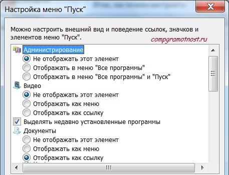 Настройка меню Пуск
