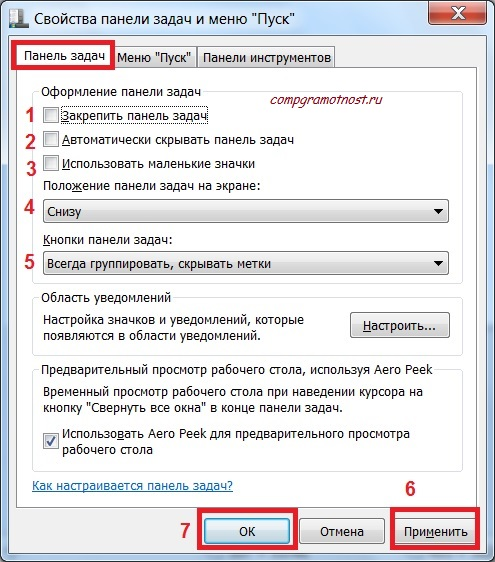 Windows 7 Свойства панели задач
