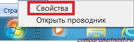 Свойства меню Пуск
