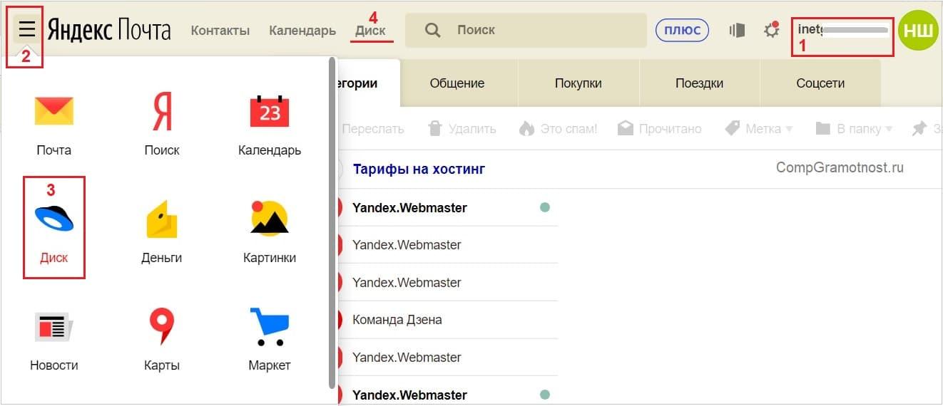 где Яндекс Диск в почте