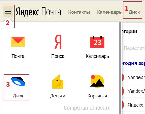 Где найти Яндекс.Диск в почте