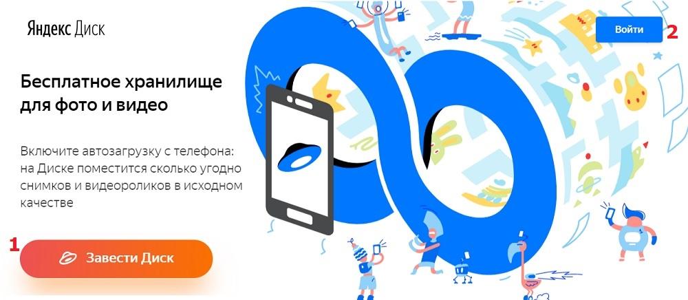 Регистрация Яндекс.Диск