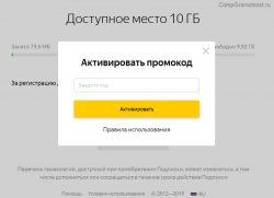 активировать промокод в Яндекс Диске