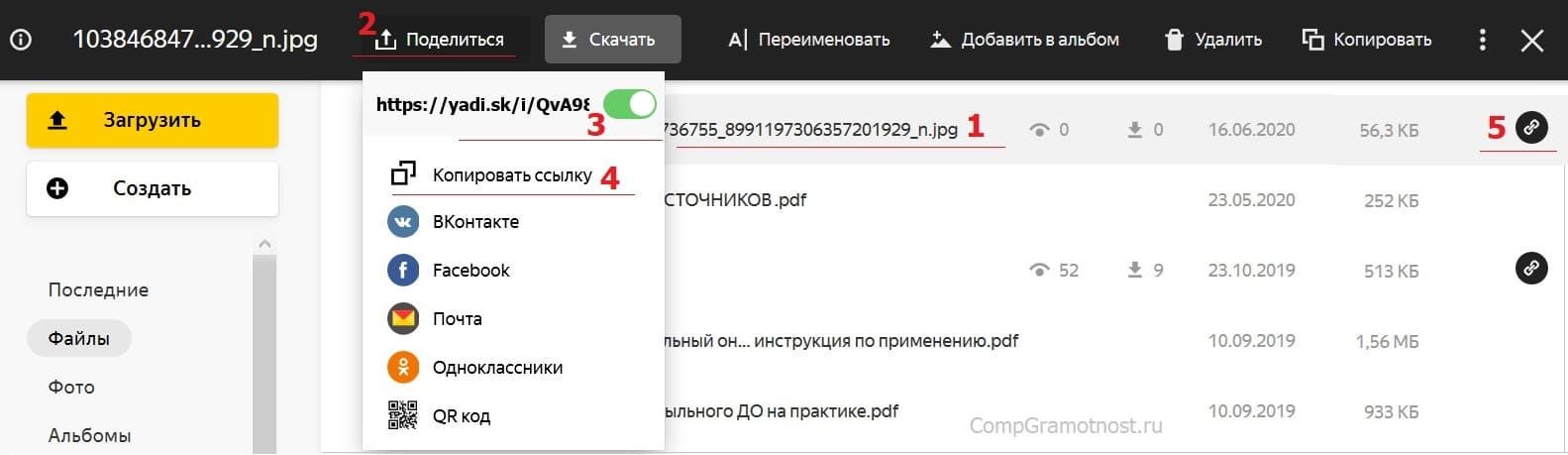 дать ссылку на скачивание файла c Яндекс Диска
