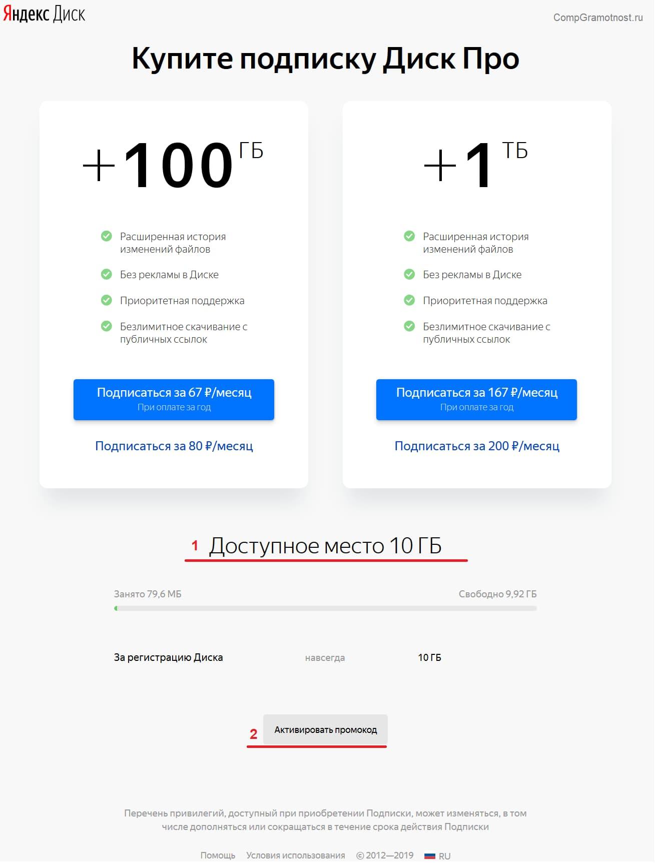 купить место и узнать свободное место на Яндекс Диске