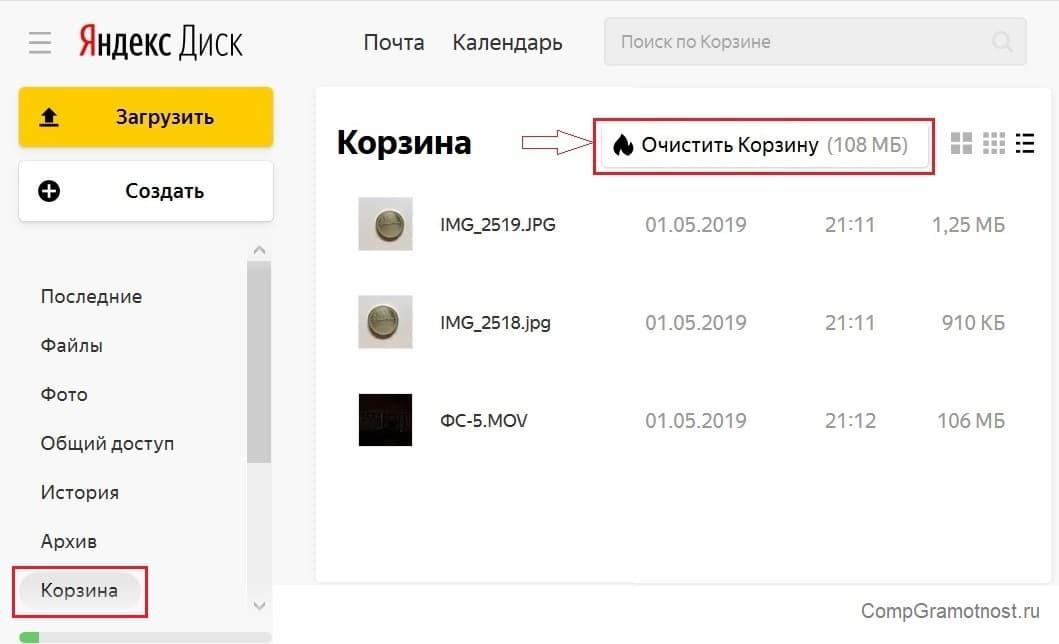 Очистка Корзины в Яндекс.Диске