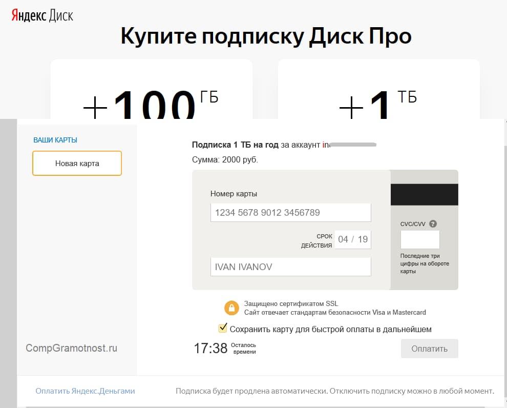 Оплата по карте места на Яндекс.Диске