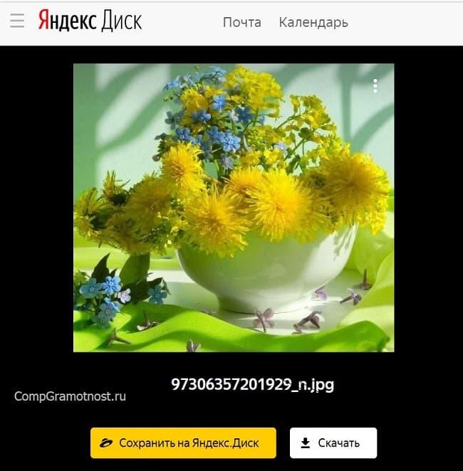 скачать файл с Яндекс Диска