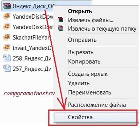 Где спрятаны полные свойства файла
