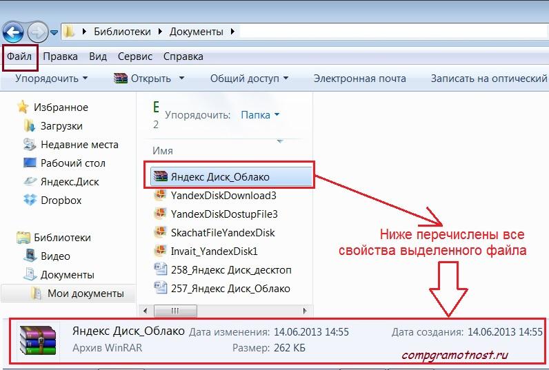 Свойства файла Windows 7