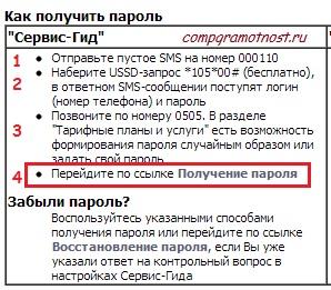 Как получить пароль для Сервис Гида Мегафона