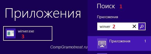 Поиск в Windows 8 команды winver