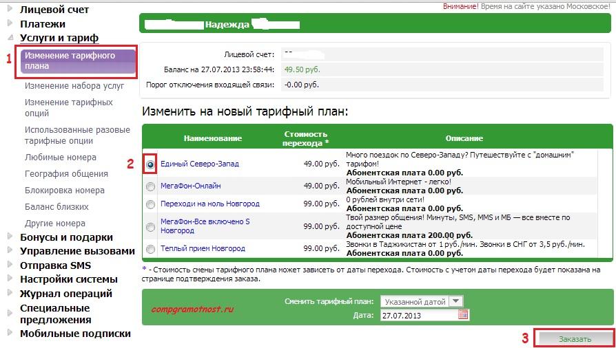 Смена тарифа в Сервис Гиде на сайте Мегафона