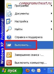 Команда Выполнить для Windows XP