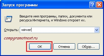 Ввод команды Winver для Windows XP