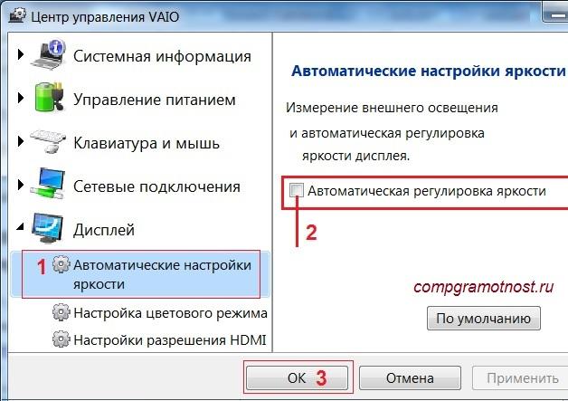 Яркость экрана ноутбука Vaio