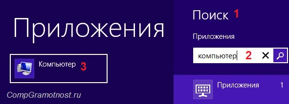 Компьютер в Windows 8