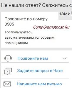 Рис. 8 Связаться с поддержкой Мегафона: по телефону, e-mail, в чате.