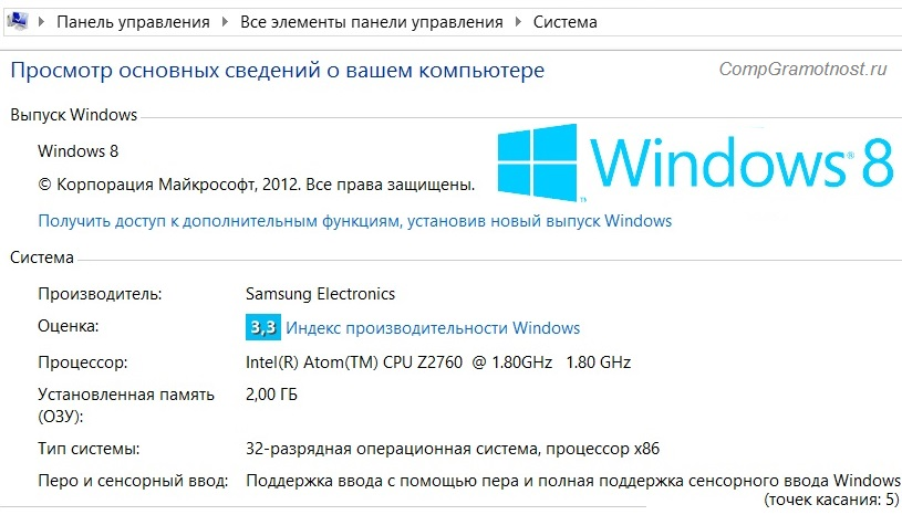 Основные сведения о системе Windows 8