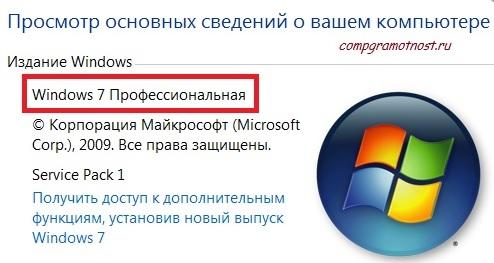 Основные сведения о компьютере для Windows 7