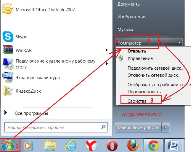 ПКМ для Компьютер в Windows 7