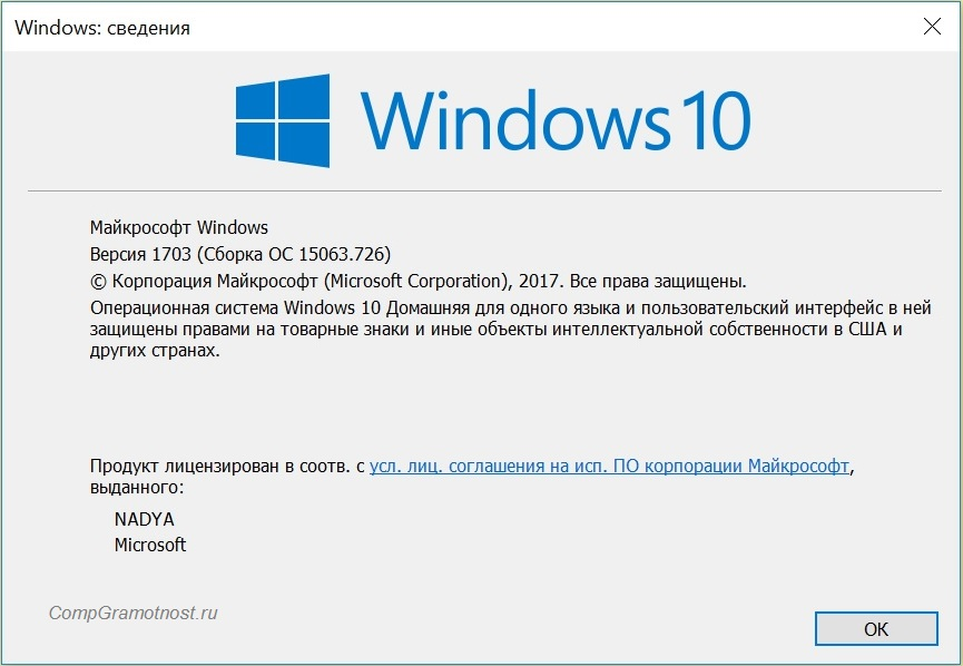сведения о системе Windows 10