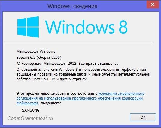 сведения о Windows 8