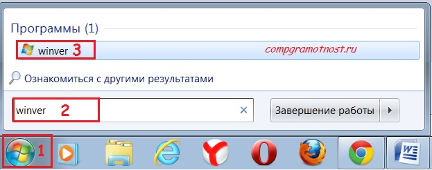 Winver для Windows 7